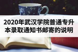 2020年武汉学院普通专升本录取通知书邮寄的说明