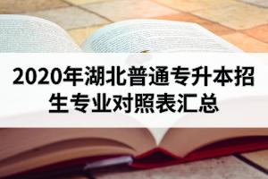 2020年湖北普通专升本招生专业对照表汇总