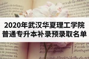 2020年武汉华夏理工学院普通专升本补录预录取名单公示