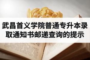 2020年武昌首义学院普通专升本录取通知书邮递查询的提示