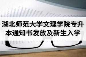 2020年湖北师范大学文理学院专升本录取通知书发放及新生入学报到通知