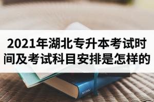 2021年湖北专升本考试时间及考试科目安排是怎样的?