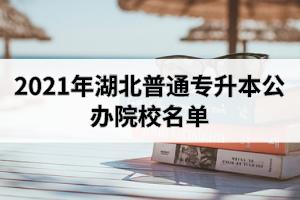 2021年湖北普通专升本公办院校名单