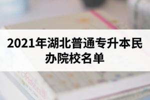 2021年湖北普通专升本民办院校名单