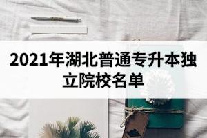 2021年湖北普通专升本独立院校名单