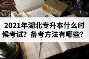 2021年湖北专升本什么时候考试?最全备考方法介绍