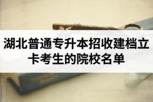 湖北普通专升本招收建档立卡考生的院校名单