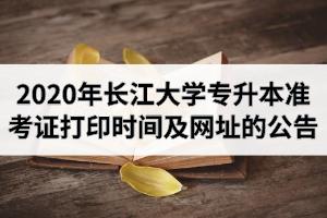 2020年长江大学专升本准考证打印时间及网址的公告