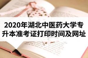 2020年湖北中医药大学专升本准考证打印时间及网址的公告