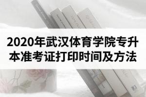 2020年武汉体育学院专升本准考证打印时间及打印方法