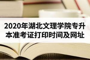 2020年湖北文理学院专升本准考证打印时间及网址