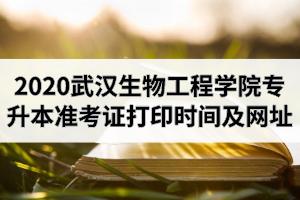 2020年武汉生物工程学院专升本准考证打印时间及网址