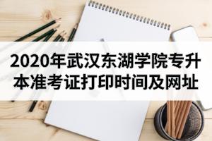 2020年武汉东湖学院专升本准考证打印时间及网址