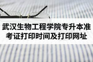 2020年武汉生物工程学院专升本准考证打印时间及打印网址
