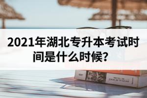 2021年湖北专升本考试时间是什么时候?