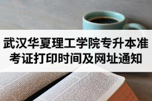 2020年武汉华夏理工学院专升本准考证打印时间及打印网址通知