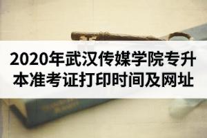 2020年武汉传媒学院专升本准考证打印时间及打印网址