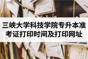 2020年三峡大学科技学院专升本准考证打印时间及打印网址