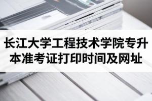 2020年长江大学工程技术学院专升本准考证打印时间及打印网址