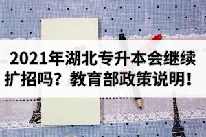 2021年湖北专升本会继续扩招吗?教育部政策说明!