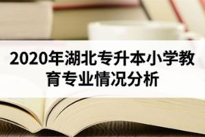 2020年湖北普通专升本小学教育专业招生人数、考试科目及参考教材情况分析