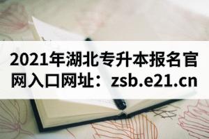 2021年湖北专升本报名官网入口网址:http://zsb.e21.cn