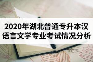 2020年湖北普通专升本汉语言文学专业招生人数、考试科目及参考教材情况分析
