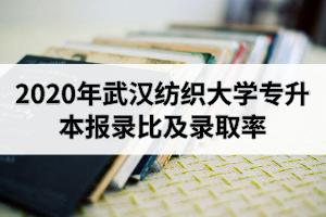 2020年武汉纺织大学专升本报录比及录取率