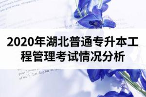 2020年湖北普通专升本工程管理专业招生人数、考试科目及参考教材情况分析