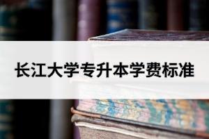 长江大学专升本学费标准多少?