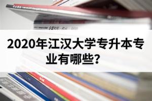 2020年江汉大学专升本专业有哪些?