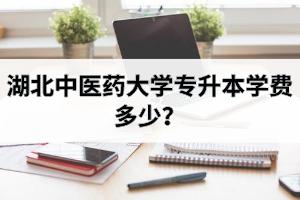 湖北中医药大学专升本学费多少?