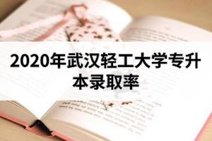 2020年武汉轻工大学专升本录取率