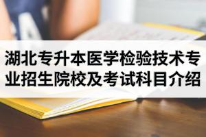 湖北专升本医学检验技术专业招生院校及考试科目介绍