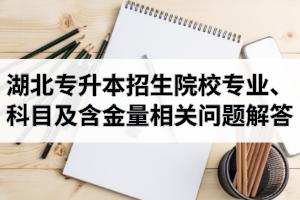 湖北专升本招生院校专业、科目及含金量相关问题解答