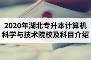 2020年湖北专升本计算机科学与技术专业招生院校及考试科目介绍