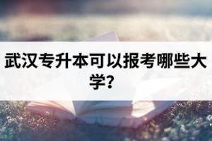 武汉专升本可以报考哪些大学?