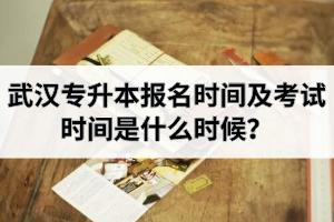 武汉专升本报名时间及考试时间是什么时候?