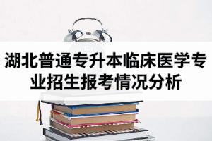 2020年湖北普通专升本临床医学专业招生院校、招生人数、考试科目及参考教材情况分析