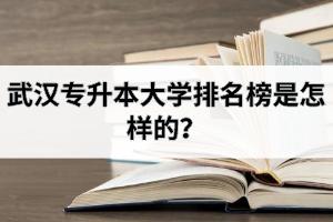 武汉专升本大学排名榜是怎样的?