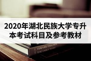 2020年湖北民族大学专升本考试科目及参考教材