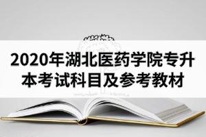 2020年湖北医药学院专升本考试科目及参考教材