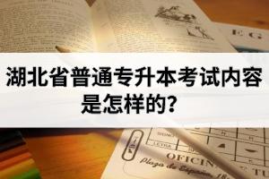 湖北省普通专升本考试内容是怎样的?