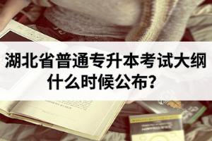 湖北省普通专升本考试大纲什么时候公布?