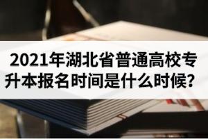 2021年湖北省普通高校专升本报名时间是什么时候?