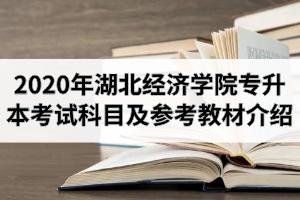 2020年湖北经济学院专升本考试科目及参考教材介绍