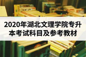 2020年湖北文理学院专升本考试科目及参考教材是怎样的?