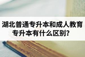 湖北普通专升本和成人教育专升本有什么区别?