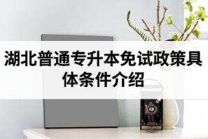 湖北普通专升本免试政策具体条件介绍