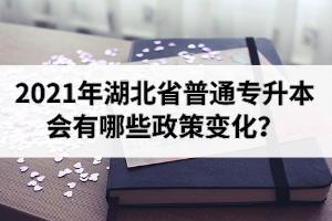 2021年湖北省普通专升本会有哪些政策变化?
